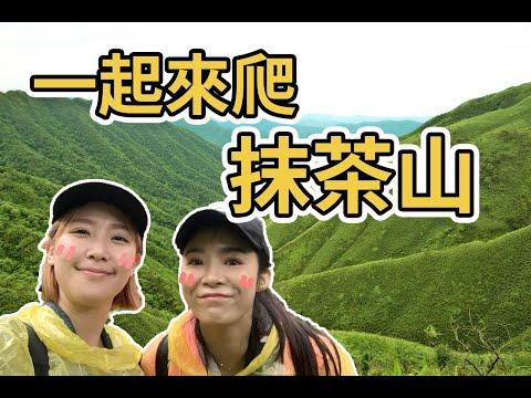 【什麼啦!李懿旅遊】在地推薦系列 | 一起去爬抹茶山囉!我們可以登頂成功嗎?feat. @康茵茵 LIA KANG OFFICIAL