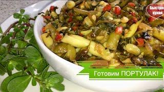 Улётная овощная закуска. Портулак (дандур) с овощами! МЕГА ПОЛЕЗНО!