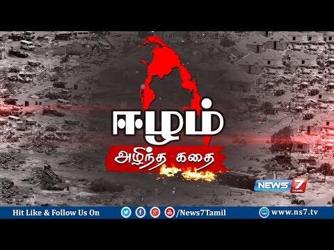 தமிழ் ஈழம் அழிந்த கதை   History of the Tamil  Eelam   News7 Tamil