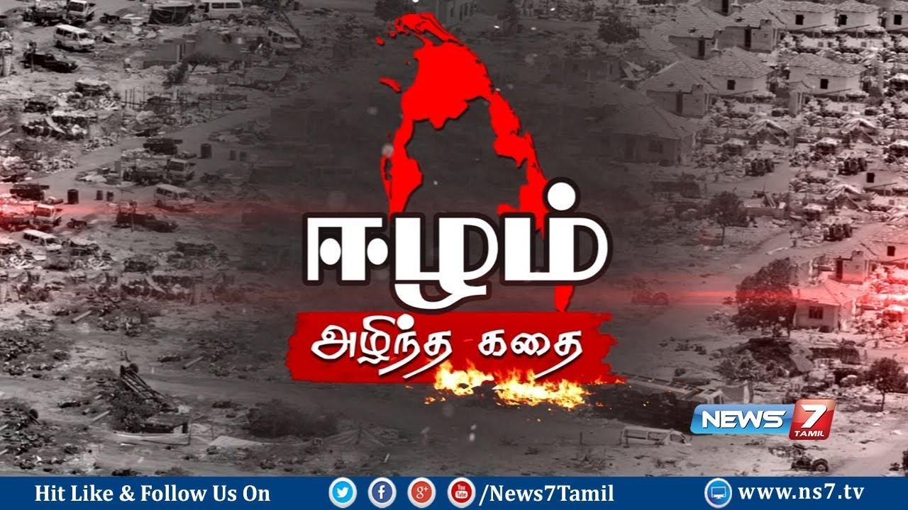 தமிழ் ஈழம் அழிந்த கதை | History of the Tamil  Eelam | News7 Tamil
