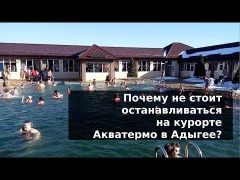 Почему не стоит останавливаться на курорте Акватермо в Адыгее?