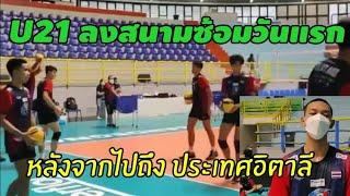ลงสนามซ้อมวันแรก U21 ชายทีมชาติไทยชุดชิงแชมป์โลก2021ที่อิตาลี#นักตบทีมชาติไทย #u21