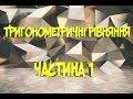 Тригонометричні рівняння частина 1. ЗНО. Математка. Відео уроки онлайн
