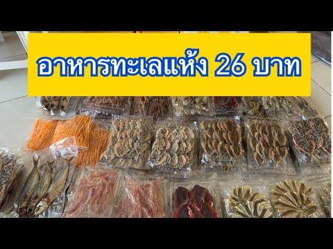 อาหารทะเลแห้งราคาส่ง 26฿ ส่งฟรีทั่วประเทศ