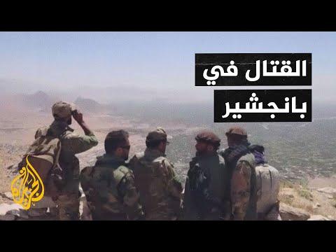 حركة طالبان تعلن السيطرة على جميع مديريات ولاية بانجشير