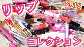 リップコレクション2016♡Lip Collection
