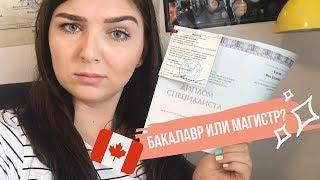 эвалюация диплома WES в 2019 году  Оценка диплома для Канады