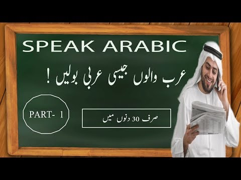 Arabic Spoken Course For beginners In Hindi Urdu  (PART 1)