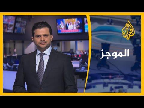 موجز الأخبار - العاشرة مساء (03/08/2020)  - نشر قبل 4 ساعة