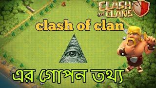 Coc unknown information ll Illuminati ll Bangla ll Game Legend Bd