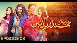 Mohini Mansion Ki Cinderellayain Episode 03 | Pakistani Drama | 17 Dec 2018 | BOL Entertainment