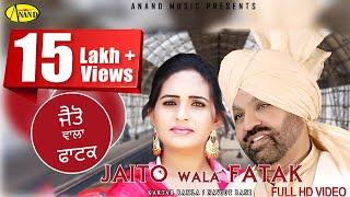 Kartar Ramla l Navjot Rani l Latest Punjabi song 2018 l Jaito Wala Fatak l  Anand Music