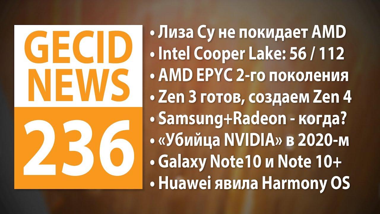 GECID News #236 ➜ Дебют процессоров AMD EPYC 2-го поколения • Анонс процессоров Intel Cooper Lake