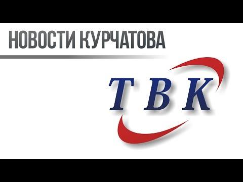 26 08 19 Курчатовское Телевидение