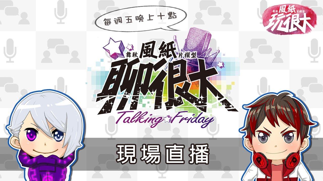 有病的成語猜謎|風紙聊很大 Talking Friday! - 2015/11/13 - YouTube