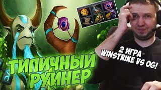 ТИПИЧНЫЙ РУИНЕР! ПАПИЧ КОММЕНТИРУЕТ WINSTRIKE VS OG TI8! 2 игра!