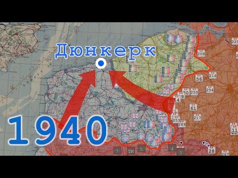 Западный фронт 1940