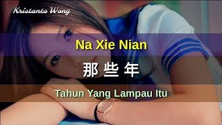 Na Xie Nian 那些年 - Zhong Ming Qiu 钟明秋 (Tahun Yang Lampau Itu) [You Are The Apple Of My Eyes]