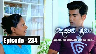 Deweni Inima | Episode  234 28th December 2017 Thumbnail