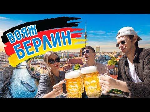 ВОЯЖ в БЕРЛИН: конкурс отрыжек, видео для взрослых и самые длинные сосиски