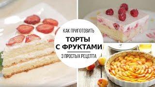 ТОРТ с ФРУКТАМИ // 3 самых ВКУСНЫХ рецепта