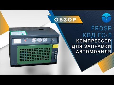 Домашняя газовая заправка для автомобиля КВД ГС-5. Компрессор для заправки авто метаном.
