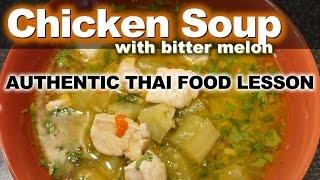 Authentic Thai Recipe for Kaeng Gai sai Ma Ra   Chicken Soup with Bitter Melon   แกงไก่ใส่มะระ