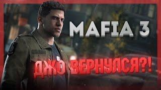 MAFIA 3 (ОБЗОР) — ДЖО ВЕРНУЛСЯ?!
