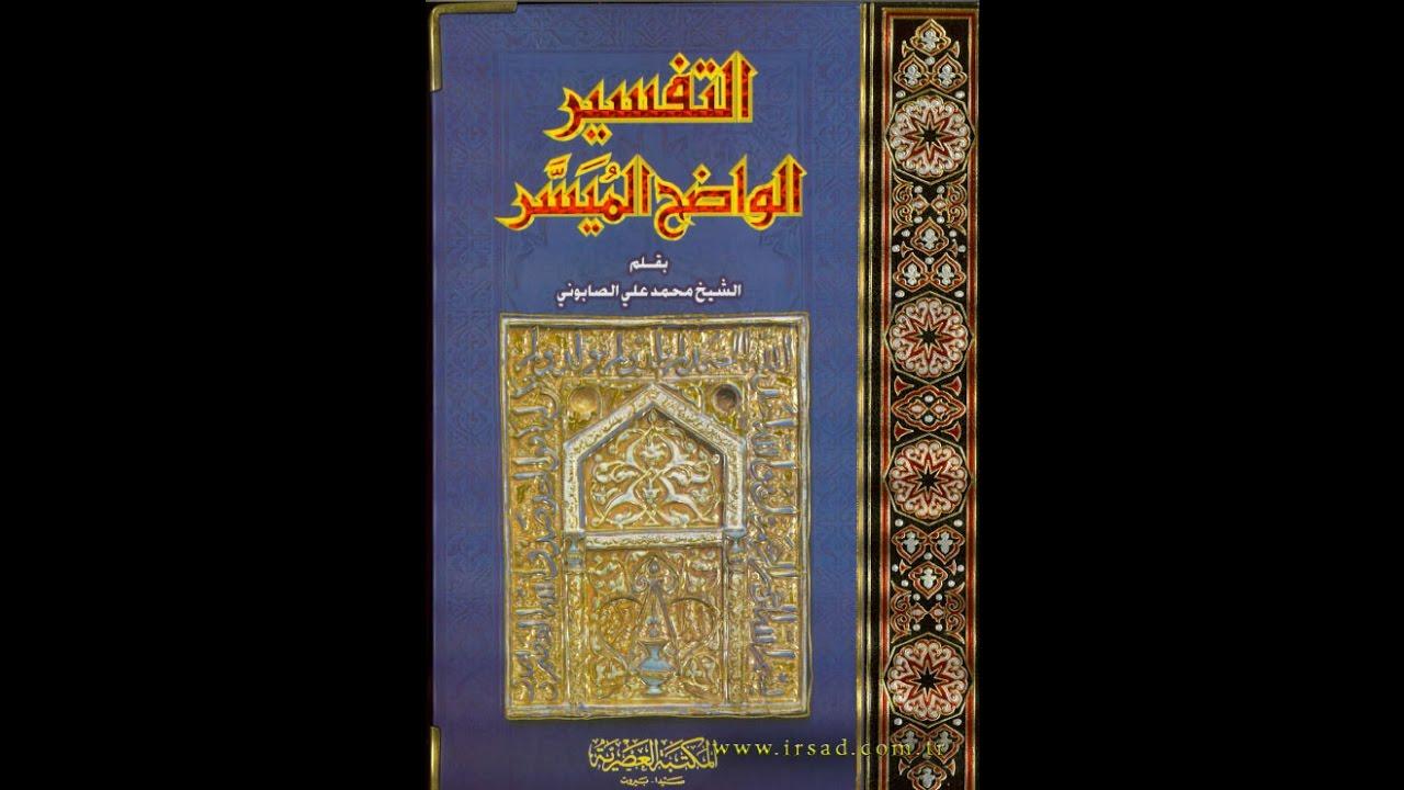 Et Tefsiru'l Vadıhu'l Müyesser – Seyit Badır Hoca – Bölüm 32