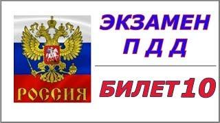Билет № 10 ПДД России