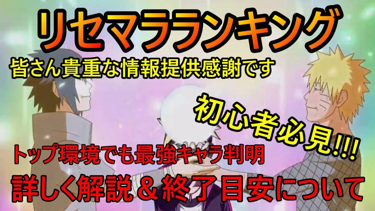 忍トライブス最強キャラ