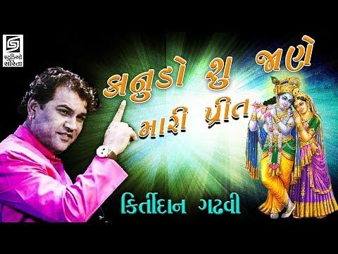 Kirtidan Gadhvi 2018 - Kanudo Su Jane Mari Prit - New Gujarati Song
