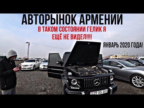 АВТОРЫНОК АРМЕНИИ! ЦЕНЫ 5 ЯНВАРЯ 2020! Вот так Mercedes G500!!