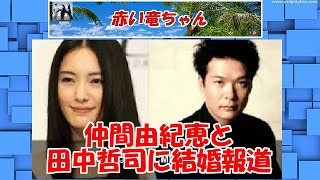 歌手で女優の仲間由紀恵(34)が予てから交際が噂されていた俳優の田中...