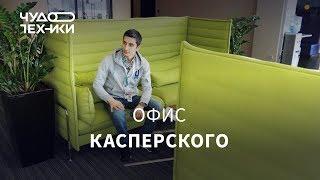 Смотрим офис Лаборатории Касперского