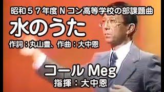 【演奏曲】 昭和57年度NHK全国学校音楽コンクール高等学校の部課題曲(...