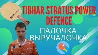 Tibhar Stratus Power Defence. Палочка выручалочка