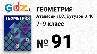 № 91- Геометрия 7-9 класс Атанасян
