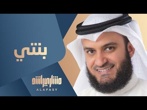 انشودة بنتى مشارى راشد العفاسى