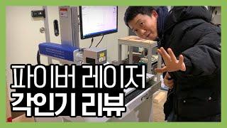 파이버 레이저 20w 각인기 성능 테스트 feat. 중…