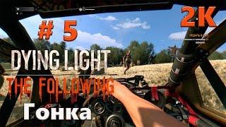 Прохождение Dying Light: The Following (2K 60FPS) — Часть 5: Гонка