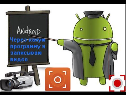 видео: Через какую программу  записывать видео на android