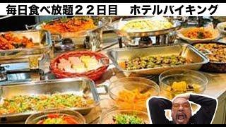 【毎日食べ放題】22日目 ホテルバイキング「ダイアモンドホテル・半蔵門・大食い」