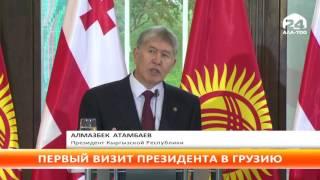 Первый визит президента в Грузию