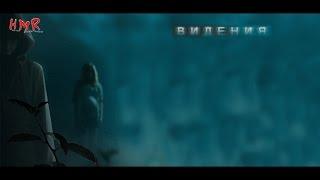HMR #4 | Видения (2015)