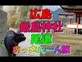 広島 厳島神社 尾道 おっさん一人旅