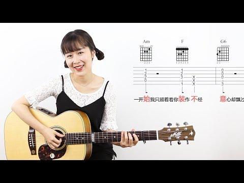 说爱你 - 蔡依林 - Nancy's Guitar Tutorial - 吉他弹唱教学 吉他教程 - 南音吉他小屋