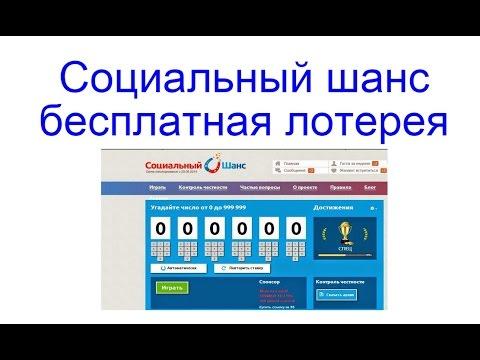 Социальный шанс - бесплатная лотерея
