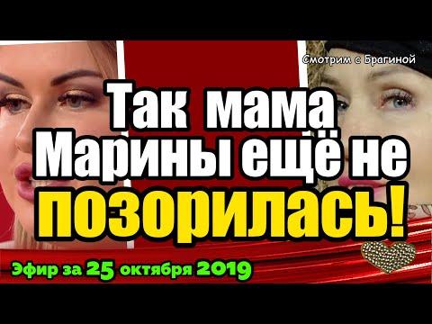 ДОМ 2 НОВОСТИ на 6 дней Раньше Эфира за 25 октября  2019