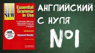 Учить английский самостоятельно (грамматика)